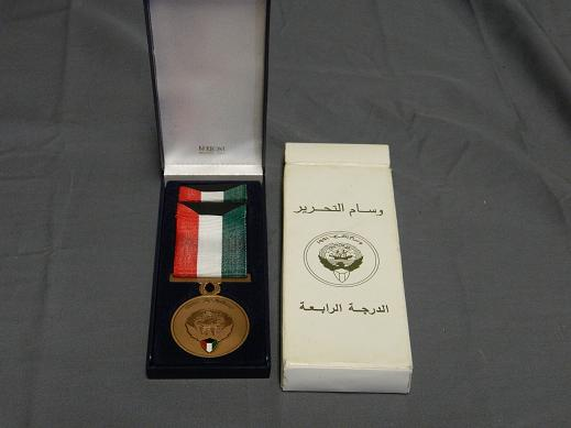 Kuwait Liberation Medal- Full Size- In Country Issue